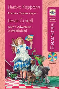 Кэрролл, Льюис  - Алиса в Стране чудес / Alice's Adventures in Wonderland (+CD)