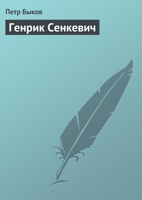 интригующее повествование в книге Петр Быков