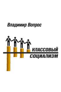 Вопрос, Владимир  - Классовый социализм