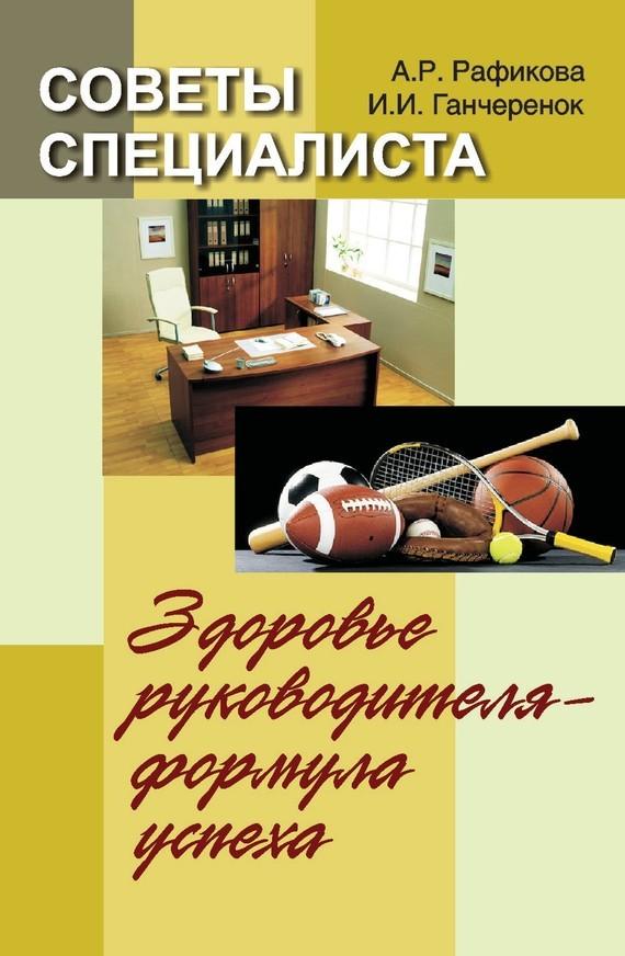 А. А. Рафикова бесплатно