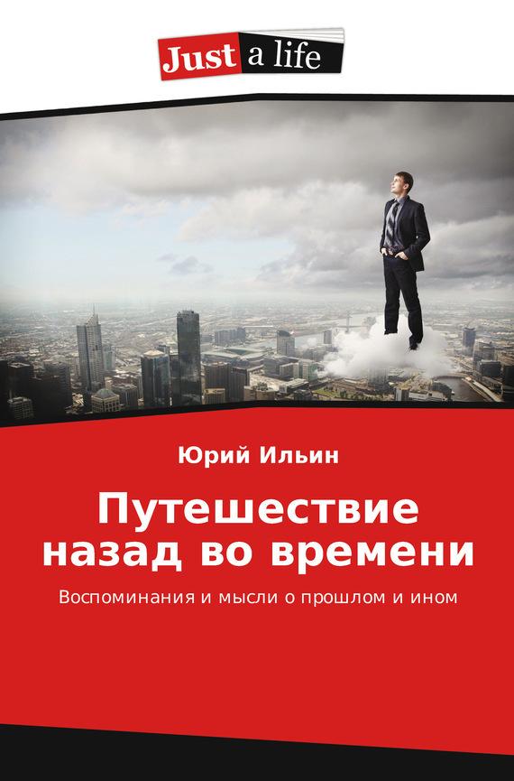 Юрий Ильин Путешествие назад во времени год до школы от а до я тетрадь по подготовке к школе