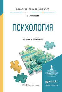 Белякова, Евгения Гелиевна  - Психология. Учебник и практикум для прикладного бакалавриата