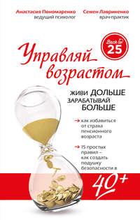 Пономаренко, Анастасия  - Управляй возрастом: живи дольше, зарабатывай больше