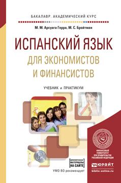 Марина Самсоновна Бройтман Испанский язык для экономистов и финансистов + аудиозаписи в эбс. Учебник и практикум для академического бакалавриата