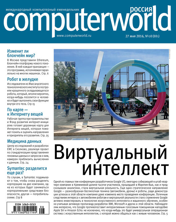 Журнал Computerworld Россия №08/2016