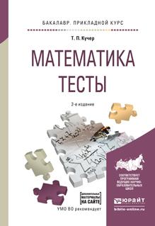 Татьяна Павловна Кучер бесплатно