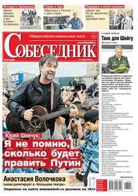 Собеседник, Редакция газеты  - Собеседник 20-2016