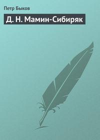 Быков, Петр  - Д.Н.Мамин-Сибиряк