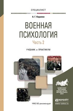 Скачать Военная психология в 2 ч. Часть 2. Учебник и практикум для вузов быстро