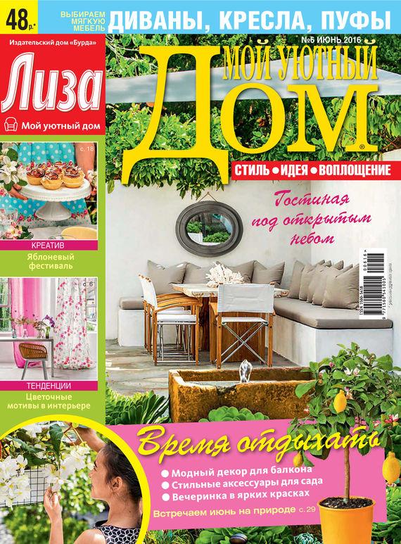 ИД «Бурда» Журнал «Лиза. Мой уютный дом» №06/2016 ид бурда журнал лиза мой уютный дом 06 2015