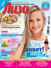 «Бурда», ИД  - Журнал «Лиза» №24/2016