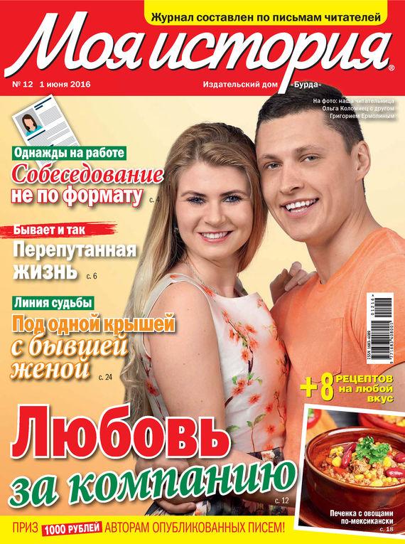Журнал «Моя история» №12/2016