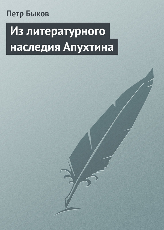 Из литературного наследия Апухтина