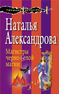 Александрова, Наталья  - Магистры черно-белой магии