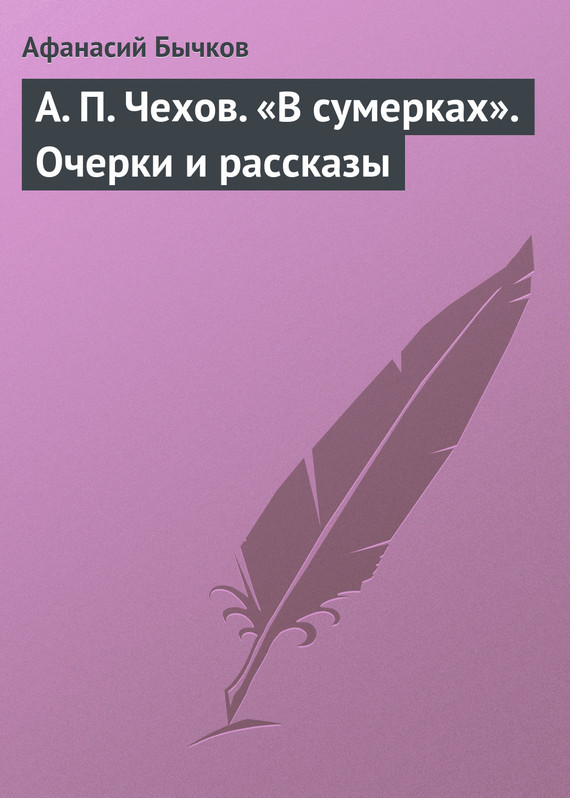 Афанасий Бычков бесплатно