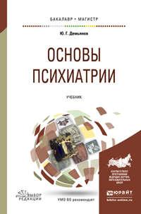 Демьянов, Юрий Генрихович  - Основы психиатрии. Учебник для вузов