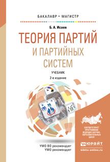 Теория партий и партийных систем 2-е изд., испр. и доп. Учебник для бакалавриата и магистратуры происходит активно и целеустремленно
