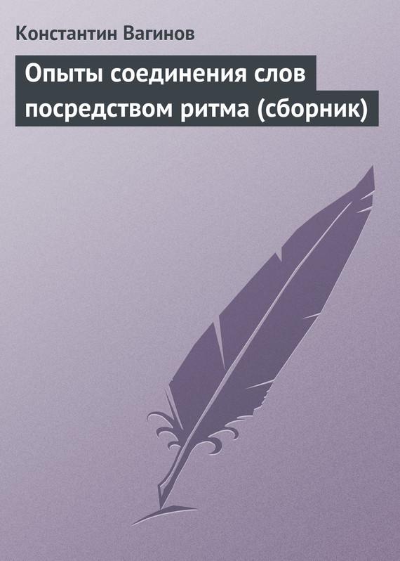 Опыты соединения слов посредством ритма (сборник)