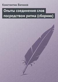 - Опыты соединения слов посредством ритма (сборник)