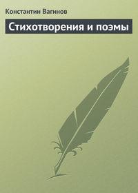 Вагинов, Константин  - Стихотворения и поэмы