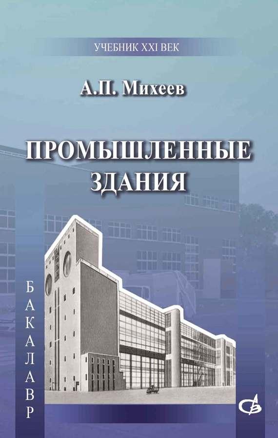 А. П. Михеев Промышленные здания связь на промышленных предприятиях