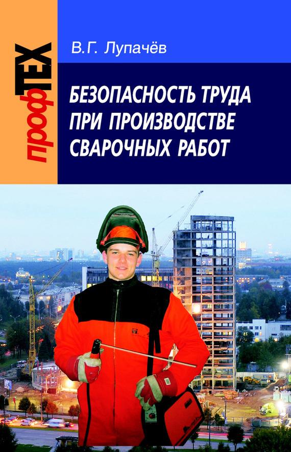 Безопасность труда при производстве сварочных работ