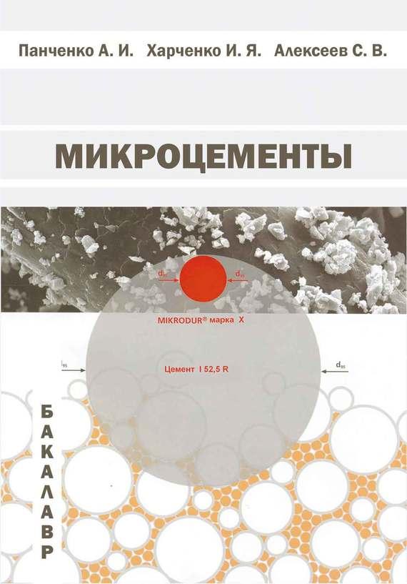 И. Я. Харченко Микроцементы кани г предварительно напряженный бетон в проектировании и строительстве