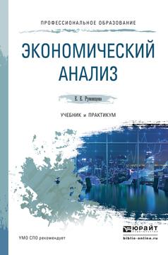 Елена Евгеньевна Румянцева Экономический анализ. Учебник и практикум для СПО герасимова е игнатова е экономический анализ
