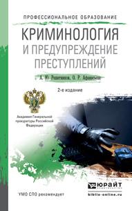 яркий рассказ в книге Александр Юрьевич Решетников