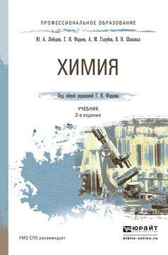 Александр Михайлович Голубев Химия 2-е изд., пер. и доп. Учебник для СПО