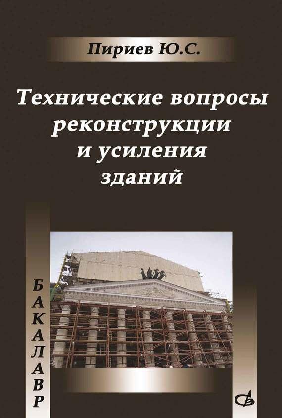 Ю. С. Пириев Технические вопросы реконструкции и усиления зданий