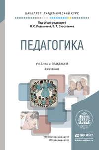 Сластенин, Виталий Александрович  - Педагогика 2-е изд., пер. и доп. Учебник и практикум для академического бакалавриата