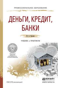 Кропин, Юрий Анатольевич  - Деньги, кредит, банки. Учебник и практикум для СПО