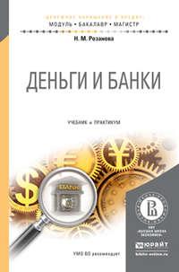 Розанова, Надежда Михайловна  - Деньги и банки. Учебник и практикум для бакалавриата и магистратуры