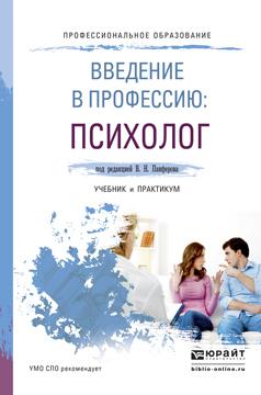 Анастасия Владимировна Микляева Введение в профессию: психолог. Учебник и практикум для СПО введение в профессию