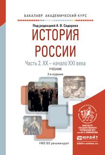 Владимир Григорьевич Кошкидько бесплатно