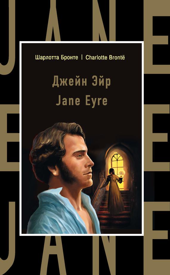 яркий рассказ в книге Шарлотта Бронте