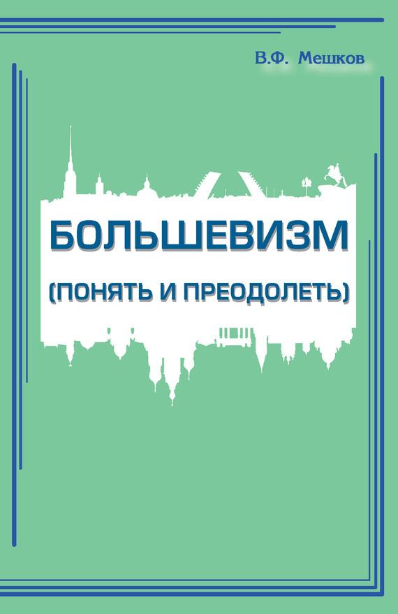 Скачать В. Ф. Мешков бесплатно Большевизм понять и преодолеть