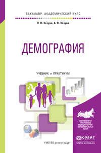 Зозуля, Павел Валерьевич  - Демография. Учебник и практикум для академического бакалавриата