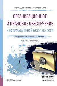 Чубукова, Светлана Георгиевна  - Организационное и правовое обеспечение информационной безопасности. Учебник и практикум для СПО