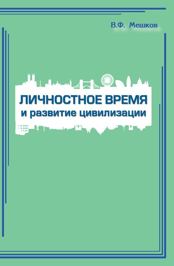 В. Ф. Мешков Личностное время и развитие цивилизации пряжников н с профессиональное и личностное самоопределение
