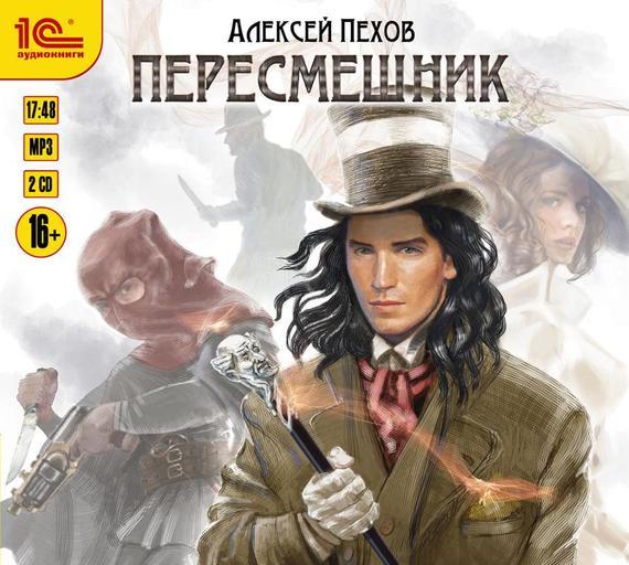 Алексей Пехов Пересмешник пехов алексей основатель