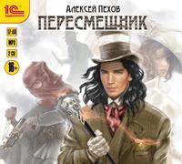 Пехов, Алексей  - Пересмешник