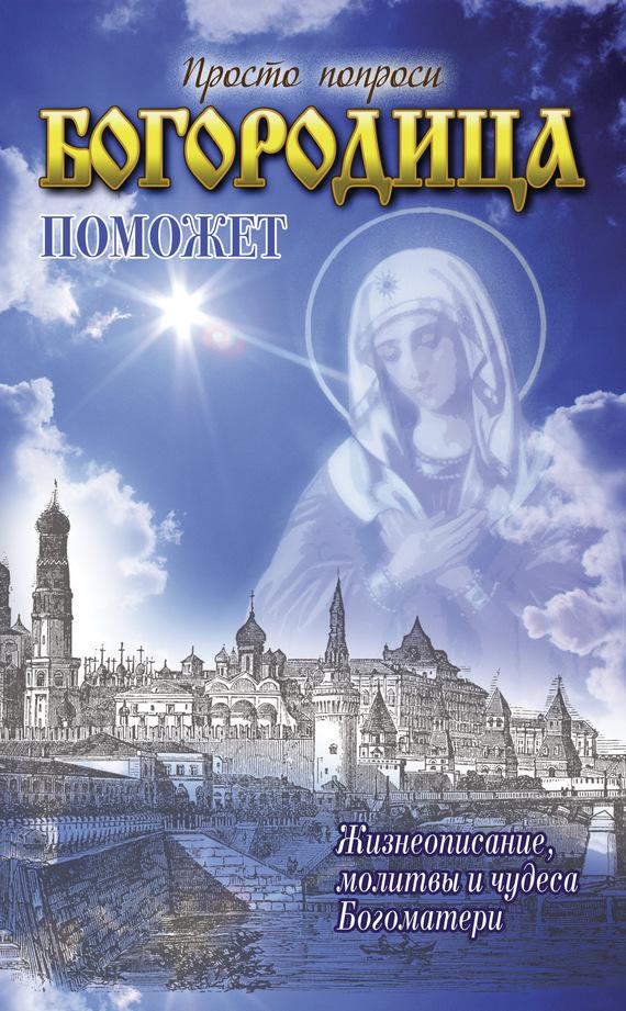 Отсутствует Богородица поможет икона янтарная пресвятая богородица семистрельная