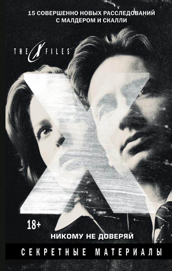 Отсутствует The X-files. Секретные материалы. Никому не доверяй (сборник) the fidelity files