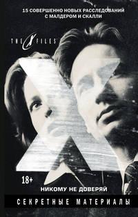 Отсутствует - The X-files. Секретные материалы. Никому не доверяй (сборник)