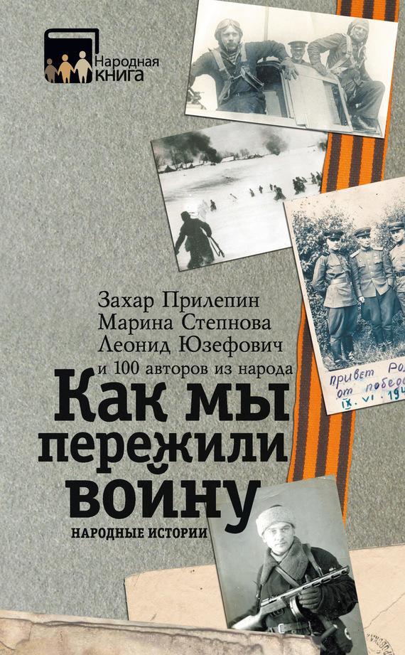 Захар Прилепин, Марина Степнова - Как мы пережили войну. Народные истории