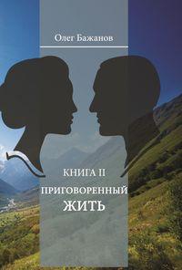Бажанов, Олег  - Приговоренный жить