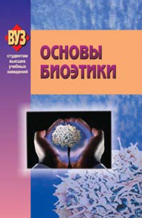 Коллектив авторов Основы биоэтики коллектив авторов тело человека