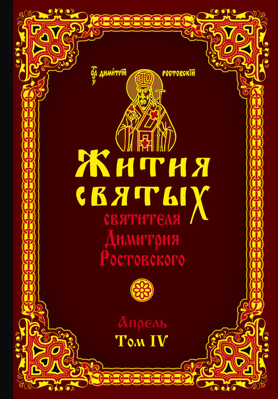 Жития святых святителя Димитрия Ростовского. Том IV. Апрель от ЛитРес